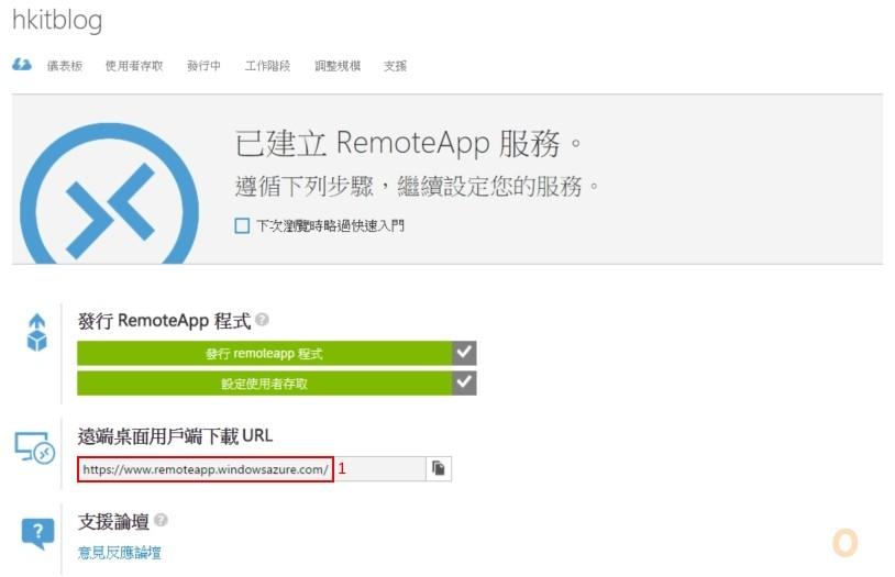 Microsoft Azure RemoteApp Deployment