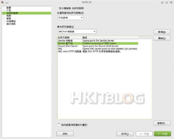 OpenSUSE_AD_20150709_34