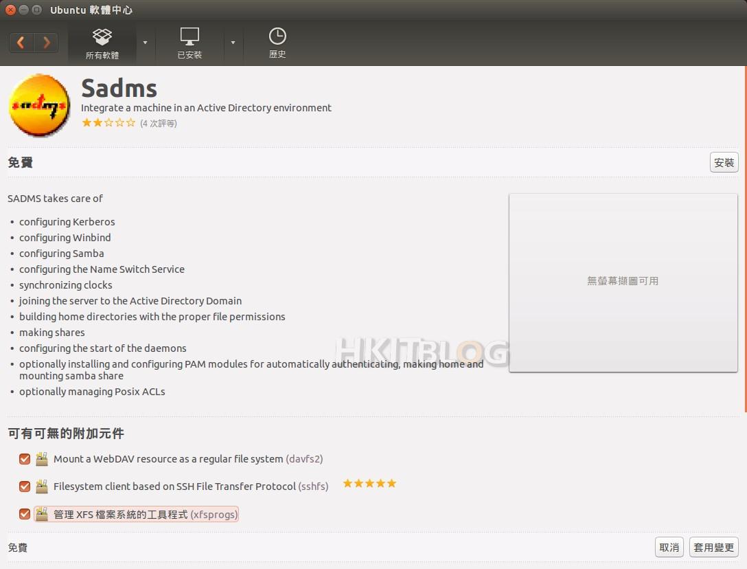 Ubuntu_AD_20150726_51