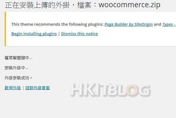 Woocommerce_20150718_04