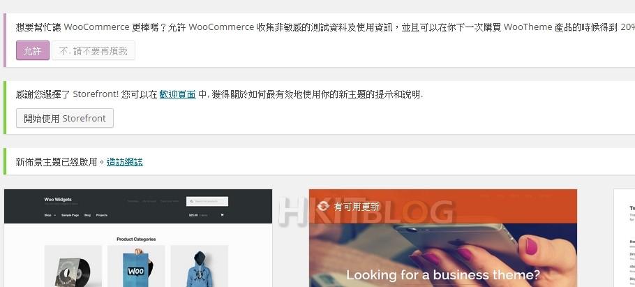 Woocommerce_20150718_11