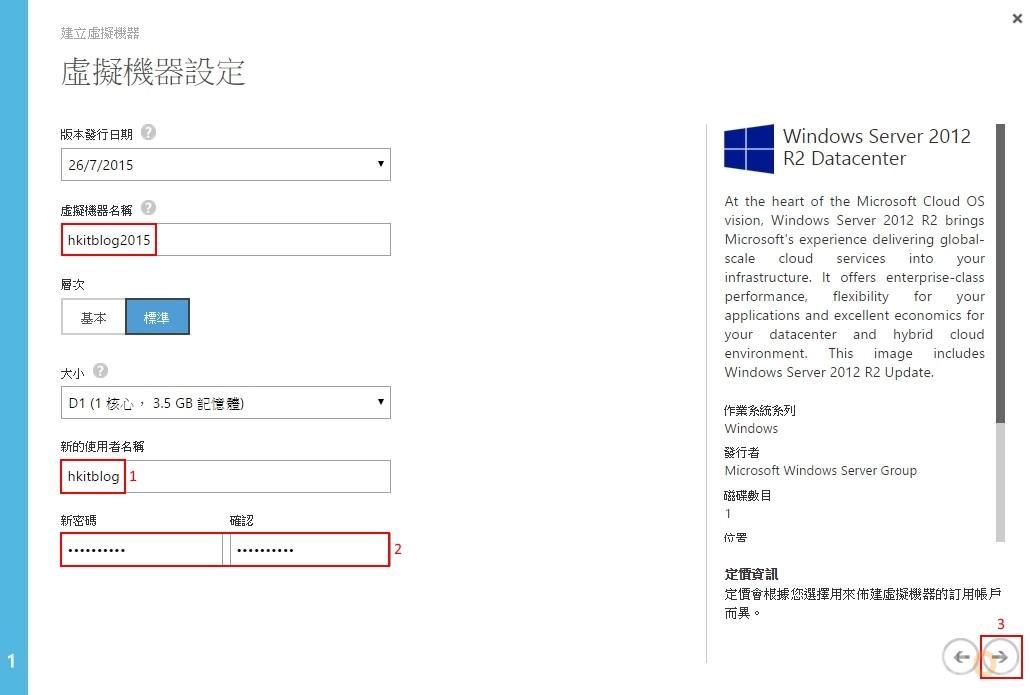 Microsoft Azure Create Storage