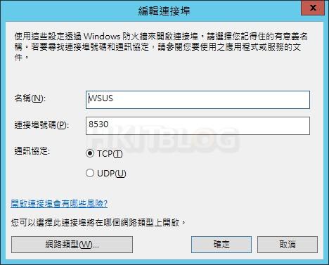 WSUS_20150819_17