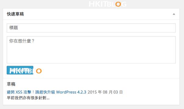 Wordpress_Quick_Draft_20150803_01