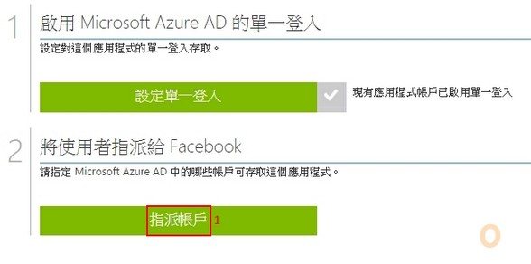 Microsoft Azure AD Application