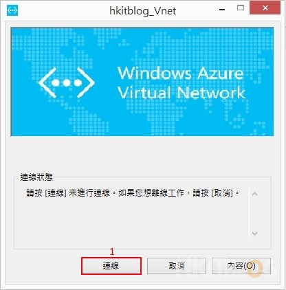 Microsoft Azure Point to Site VPN install agent