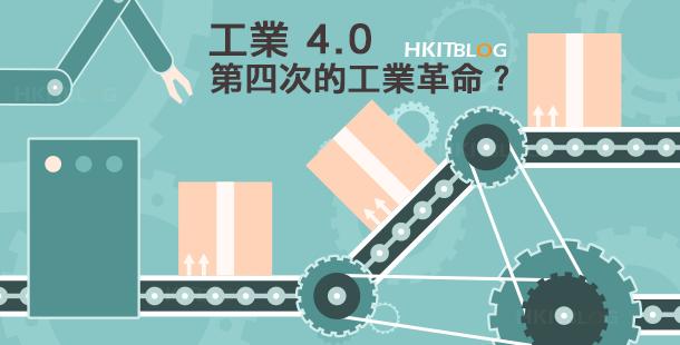 大談工業 4.0 趨勢、再工業化研討會快將舉行!