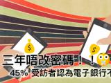 45% 港人認為流動裝置電子銀行服務不安全