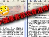借港大校友之名發動攻擊:中國 APT 集團群攻香港傳媒