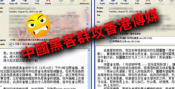 China_Hacker_20151201_main