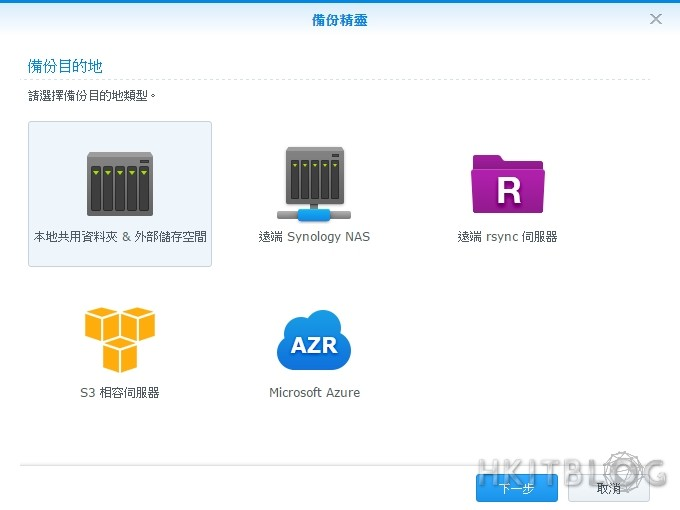 Synology Backup and Restore 01