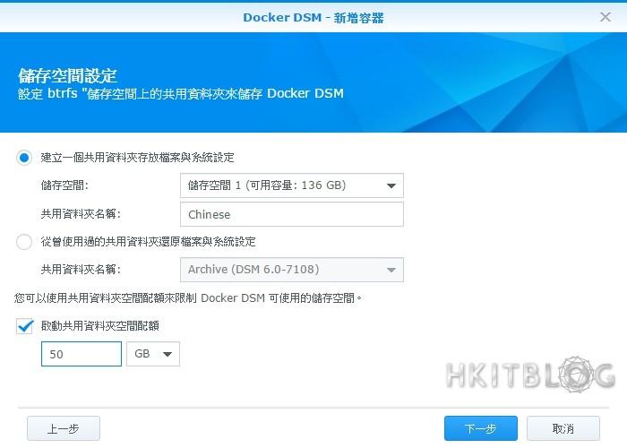 Synology Docker DSM Testing 04