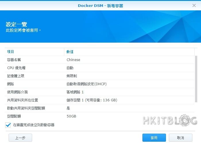 Synology Docker DSM Testing 05