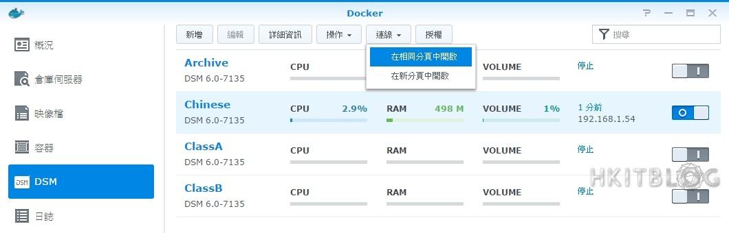 Synology Docker DSM Testing 07