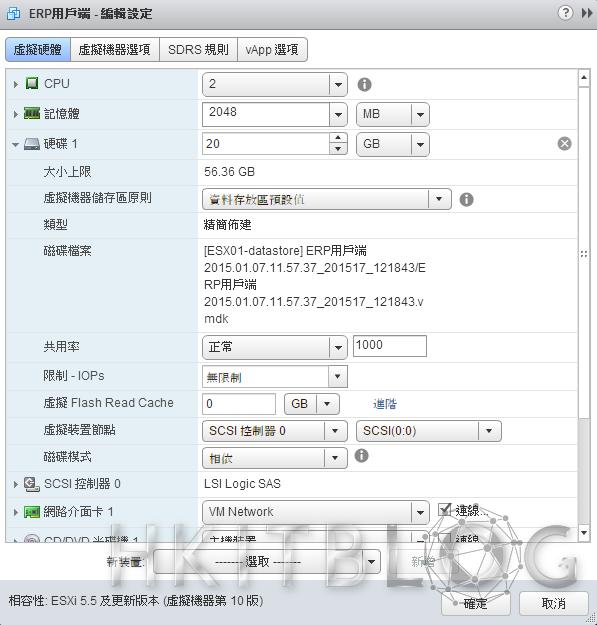 VMware_20151218_17