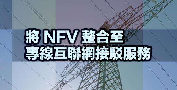 HKNet 正式將 NFV 整合至專線互聯網接駁服務
