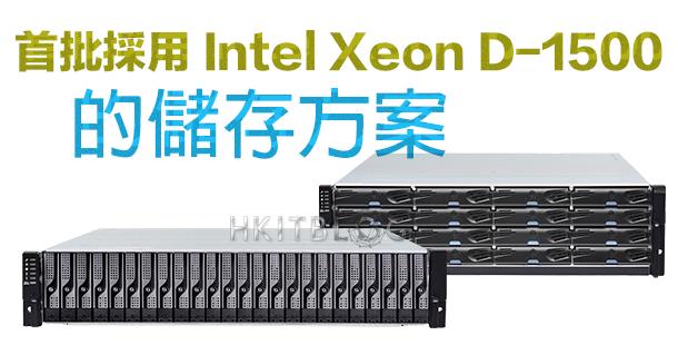 首批採用 Intel Xeon D-1500 系的儲存方案正式公佈