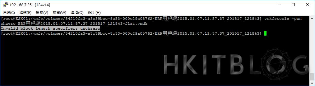虛擬平台管理術:如何縮小 ESXi 虛擬硬碟實體檔案大小 (.vmdk)