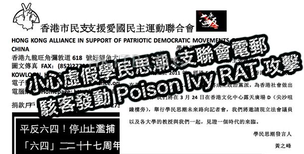 駭客借虛假學民思潮、支聯會電郵進行 Poison Ivy RAT 攻擊!