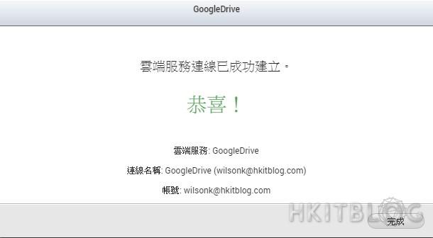 (第二章) 如何有效備份企業資料?採用 Qfile 手機 App 存取 Samba、FTP 及 Google Drive