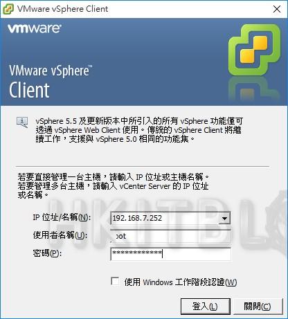 虛擬平台管理術:如何臨時改變 vSphere Client 介面語言?