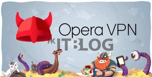 自由上網不受限!Opera 今 iOS 平台上提供免費 VPN App