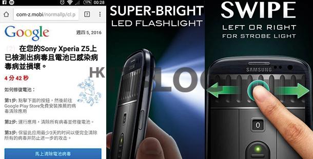 你感染病毒導致電池損壞:Android 電筒應用內置惡意軟件、小心!