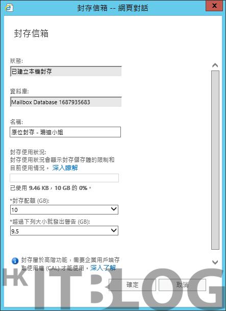Exchange 管理小 Tips:如何設定信箱線上封存配額?