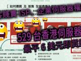駭客平價賤賣 ISP、企業伺服器權限!529 台受感染香港企業伺服器現身黑市伺服器交易平台 xDedic