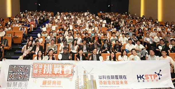 智慧香港全城橋王挑戰賽結果公佈:超過 520 參賽隊伍、作品逾 3,400 份