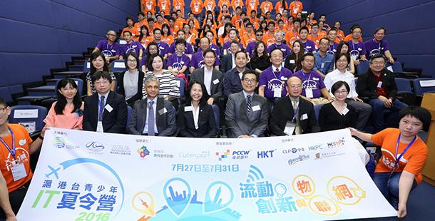 中港台三地青少年 IT 夏令營正式展開