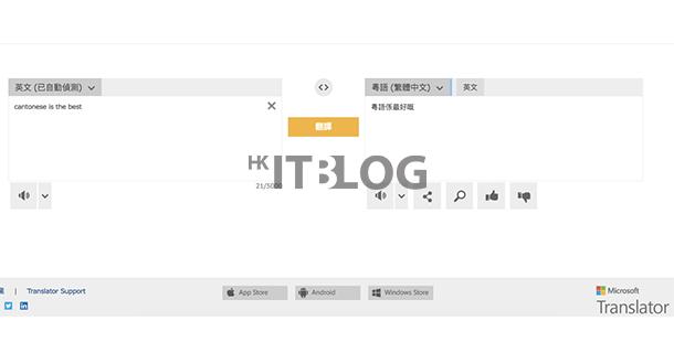 針對 7500 萬粵語用户:微軟正式推出粵語文件翻譯功能!