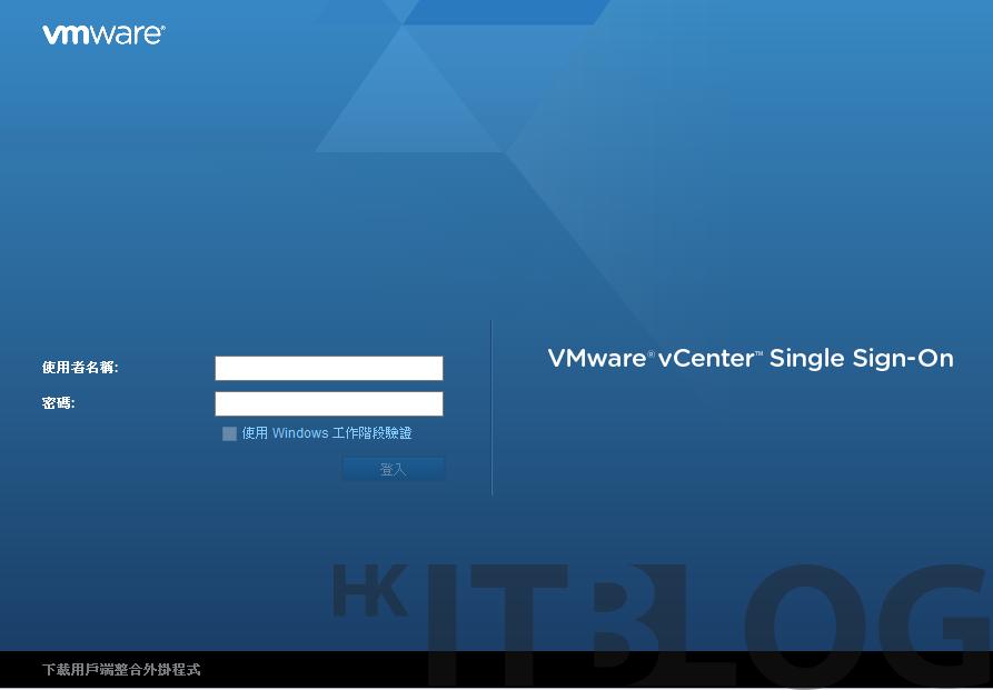 按步就班!vCenter Server 6.0 安裝設定實戰(下)