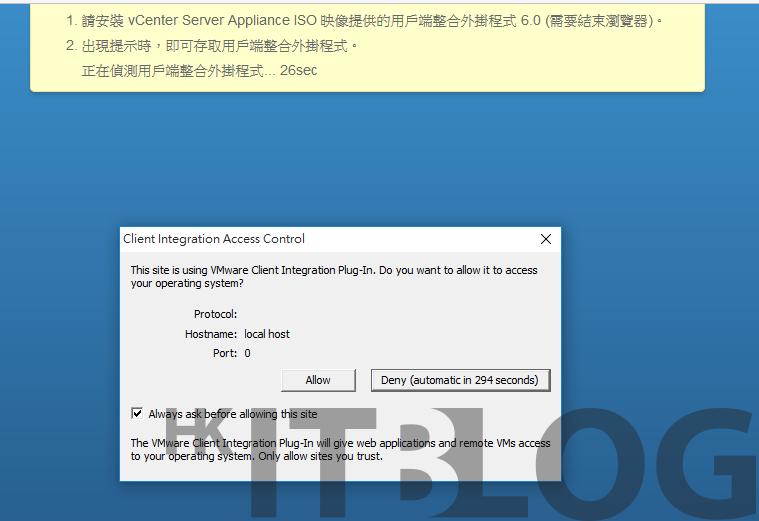 初探 vCenter Server Appliance 6.0:輕鬆完成安裝設定(實戰篇 1)
