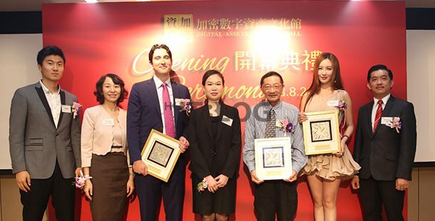 全球首家加密數字資產文化館登陸香港