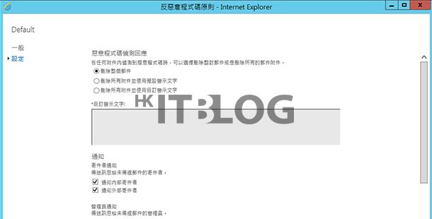 修煉成為 Exchange Server 大師!惡意程式篩選器安裝設定(2)