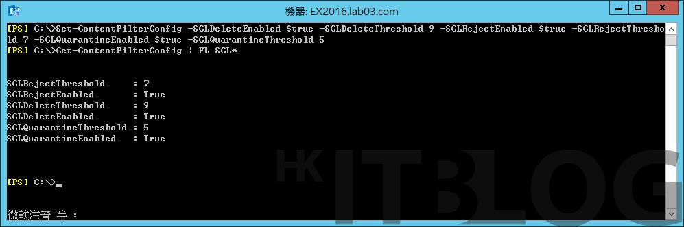不可不知的 Exchange Server 隔離郵件管理策略