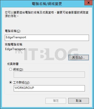 為 Exchange Server 加料!進一步部署 Edge Transport 伺服器確保安全性