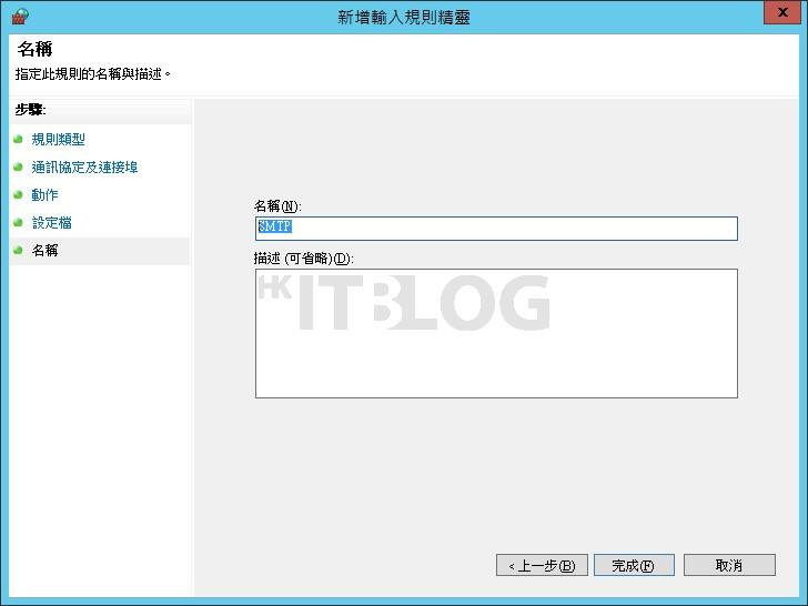 為 Exchange Server 加料!進一步部署 Edge Transport 伺服器確保安全性(下)