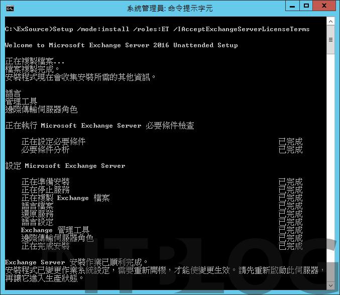 如何在 Exchange Server 中安裝 Edge Transport 伺服器?