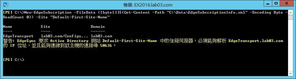 如何在 Exchange Server 中完成 Edge 訂閱管理?
