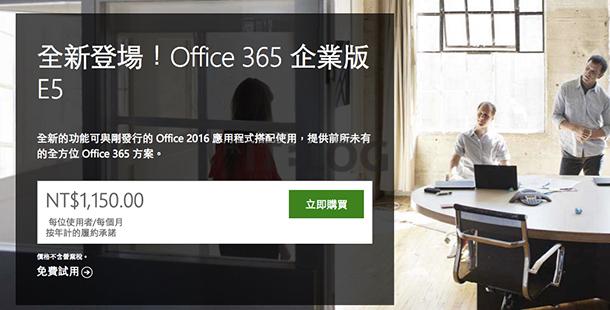 齊來棄用 Office 365 E3/E5!新方案助你直接備份/稽核郵件更省錢
