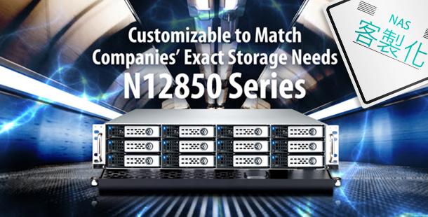 NAS 也可客製化?!隨需選擇硬件配置、架設最合企業需要的 NAS
