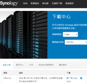 如何以兩個 Synology 功能備份整間公司資料?