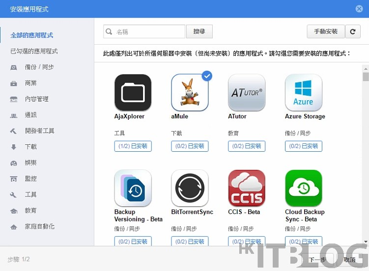 Q'center 中央管理能手、遠程管理 Apps 無難度!