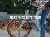 仿效台灣歐美:中國推 Apps 共享單車、用户質素阻礙租賃發展