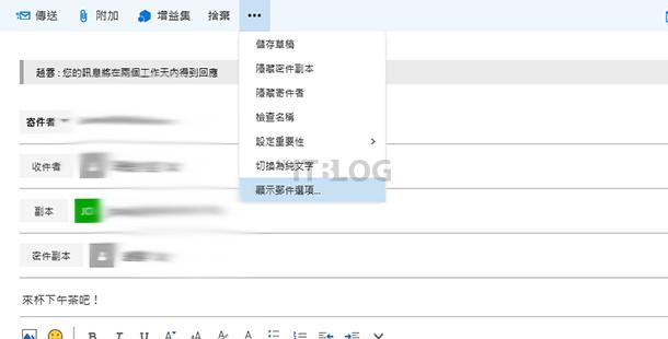 企業電郵實用技巧:撰寫郵件時不可錯過的功能