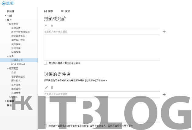 企業電郵實用技巧:Outlook 網頁版如何封存郵件?
