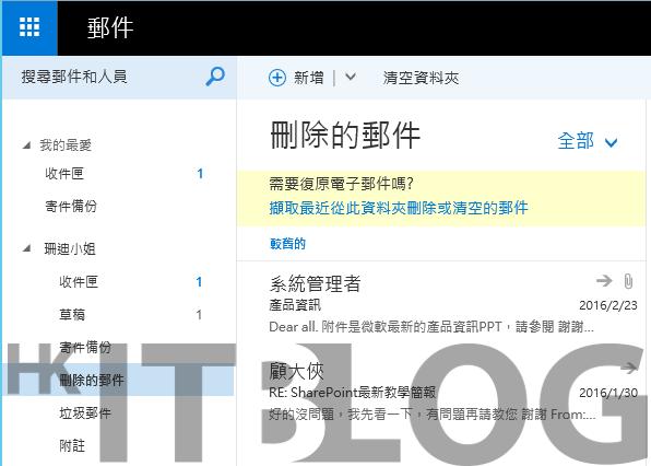 學好信箱管理:勿讓個人信箱變成檔案伺服器!