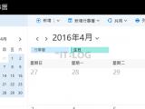 訊息協同合作:初探 Exchange Server 2016 的行事曆管理